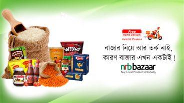 এসে গেলো NRB Bazaar অনলাইন ফুড শপ ঘরে বসেই অর্ডার করুন আপনার পছন্দের খাবারটি