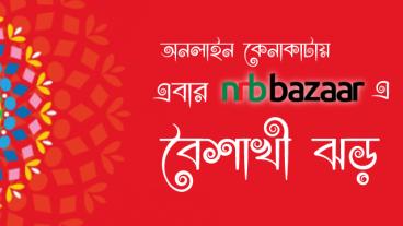 অনলাইন কেনাকাটায় এবার NRB Bazaar এ বৈশাখী ঝড়