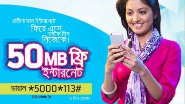গ্রামীণফোন 3G ইন্টারনেট প্যাকেজ 2018