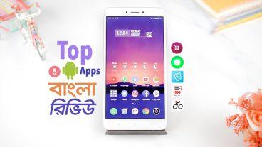 সেরা ৫ বাংলা এন্ড্রয়েড অ্যাপস Top 5 Bangla Android Apps STV