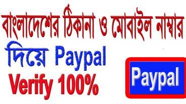 Paypal একাউন্ট করুন বাংলাদেশ থেকে ১০০ ভাগ সঠিক পদ্ধতি