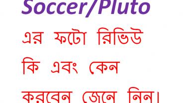 Soccer/Pluto এর ফটো রিভিউ কি এবং কেন করবেন জেনে নিন নতু্নদের জন্য