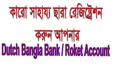 এবার আপনি নিজেই Dutch Bangle Bank অথবা Rocket Account রেজিষ্ট্রেশন করুন