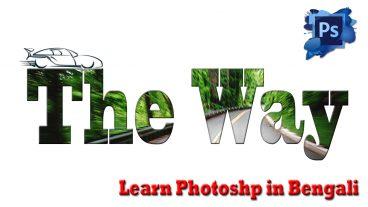 কিভাবে ছবি যুক্ত করবেন Text উপর – Photoshop Tutorial CS6
