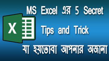 MS EXCEL এর ৫ টি সিক্রেট টিপস  যা আপনার ২ ঘন্টার কাজ কে মাত্র ২ মিনিটে করে দিবে
