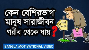 কেন বেশিরভাগ মানুষ সারাজীবন গরীব থেকে যায়  Rich Dad Poor Dad  Motivational Video