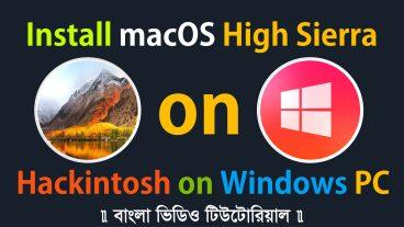 How to Install macOS High Sierra on Windows PC  উইন্ডোজ পিসি তে কি ভাবে ম্যাক ইন্সটল করবেন কোন প্রকার ম্যাক পিসি ছাড়া