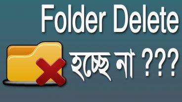 কিছু Folder কোনো ভাবেই Delete  হচ্ছে না? তাহলে টিউনস টি দেখুন