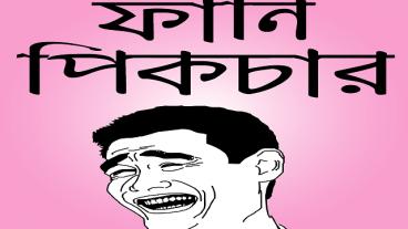 বেস্ট ফেসবুক ফানি ইমেজ ও বাংলা ট্রল- Bangla Facebook Troll Picture বা মজার ছবি নিয়ে তৈরি একটি বাংলা অ্যাপস
