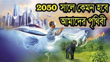 2050 সালে আমাদের ভবিষ্যৎ কেমন হবে?