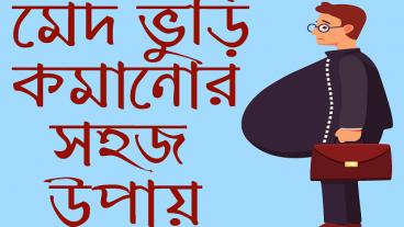 মেদ ভুরি কমানোর সহজ উপায় – Med Vuri Komanor Upay নিয়ে একটি স্বাস্থ্য সচেতনমূলক Android Apps