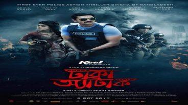 ডাউনলোড  করে নিন Dhaka Attack 2017 Bangla Full Movie CamRip মোটামোটি ভাল