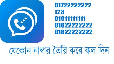 Dingtone এর সাহাজ্যে কথা বলুন যেকোনো নাম্বার ব্যবহার করে যেমন 01711223344