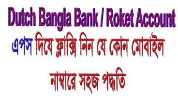 Dutch Bangla Bank apps Roket apps থেকে যে কোন মোবাইলে নাম্বারে ফ্লাক্সি নিন সহজে