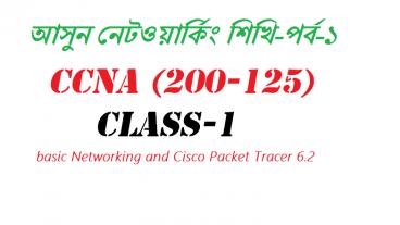 আসুন নেটওয়ার্কিং শিখি-পর্ব-১  CCNA 200-125- Class-1