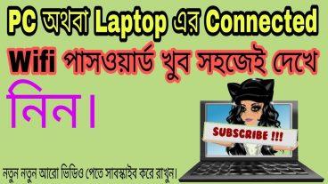 Pc অথবা Laptop এর Connected Wifi পাসওয়ার্ড খুব সহজেই দেখে নিন