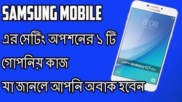 Samsung মোবাইল এর গোপনিয় ১ টি কাজ যা দেখলে আপনি অবাক হয়ে যাবনে