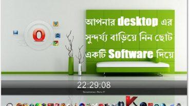 আপনার desktop এর সুন্দর্য্য বাড়িয়ে নিন ছোট একটি Software দিয়ে  RocketDock-v135