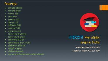বাংলা ভাষায় ফ্রি পূর্ণাঙ্গ স্কুল এবং মাদ্রসা ব্যবস্থাপনা সিস্টেম সফটওয়্যার