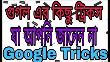 গুগল এর কিছু ট্রিকস যা আপনি জানেন না  Google Tricks Must Try It [Bangla Review]