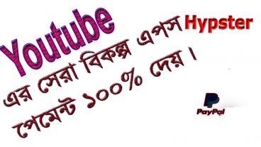 Youtube এর সেরা বিকল্প অ্যাপস Hypster ১০০ পেমেন্ট দেয় ইনভেস্ট ছাড়া আয় করুন