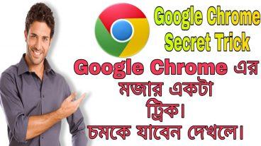Google Chrome secret tricks on Androidঅ্যান্ড্রয়েডে গুগল ক্রোমের গোপন কৌশল না দেখলে মিস করবেন