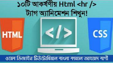 Html hr tag টিউটোরিয়াল বাংলা