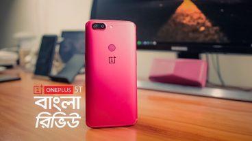 ওয়ানপ্লাস ৫টি  OnePlus 5T Review in Bangla STV