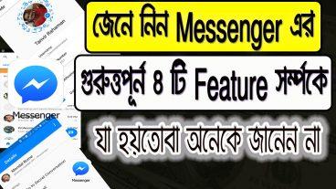 জেনে নিন Messenger এর গুরুত্তপূর্ন ৪ টি Feature সর্ম্পকে যা হয়তোবা অনেকে জানেন না