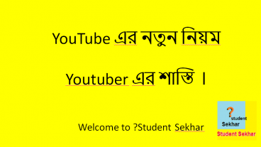 Youtuber এর শাস্তি YouTube এর নতুন নিয়ম