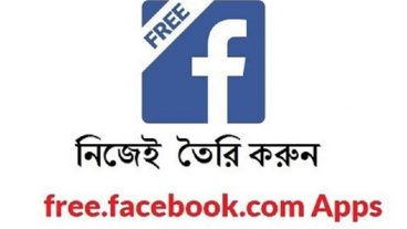 নিজেই  তৈরি করুন freefacebookcom Android Apps–Android delelopment class 3