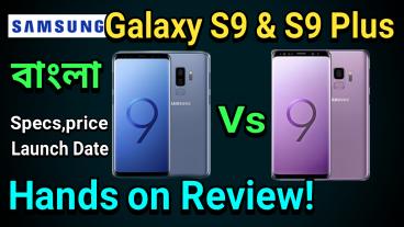 দেখে নিন Samsung Galaxy S9 ও S9 plus এর বাংলায় হ্যান্ডস অন রিভিউ স্পেসিফিকেশন রিলিজ ডেট ও দাম কত?