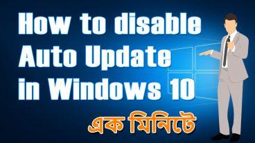 এক মিনিটে windows 10 এর auto update বন্ধ করুন – ১০০ working
