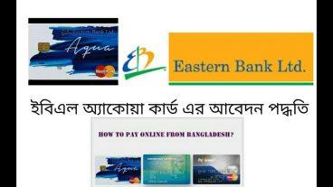 EBL AQUA Master Card এর  Balance চেক করুন  Messenger দিয়ে