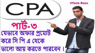 যেভাবে সি পি এর অফার ফ্রিতে প্রমোট করবেন cpa marketing offers promote bangla tutorial part 3