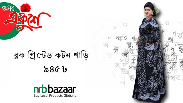 Block Printed Cotton Saree-nrb-bazaar-945-945
