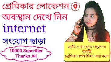 আপনার প্রিয়জনের ফোনের লোকেশন বের করুন internet সংযোগ ছাড়া Gp-