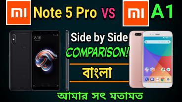 Redmi Note 5 Pro কেনার আগে দেখে নিন Redmi Note 5 Pro Vs Mi A1 এর স্পেসিফিকেশান ও সাইড বাই সাইড ডিটেইলস কম্পারিজন যাতে কেনার পর পস্তাতে না হয়