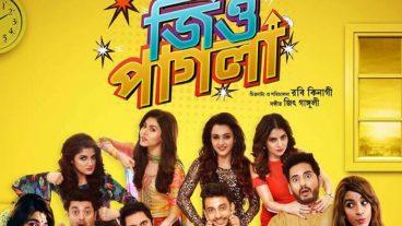 Kolkata Full Movies 2018: Jio Pagla 2018 Kolkata Movie New HD Download