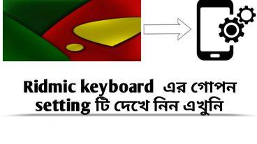 Ridmic keyboard এর গোপন সেটিং টি দেখে নিন এখুনি: