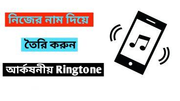 My Name Ringtone Maker নিজের নামে আর্কষনীয় Ringtone বানিয়ে নিন এখুনি:
