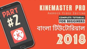 Kinemaster Tutorial For Beginners  Arifurs 360  Episode 2