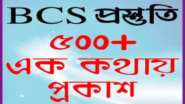 বিসিএস ব্যাকরণ প্রস্তুতি ৫০০+ বাংলা এক কথায় প্রকাশ