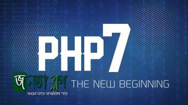 PHP বাংলা ধারাবাহিক টিওটোরিয়াল