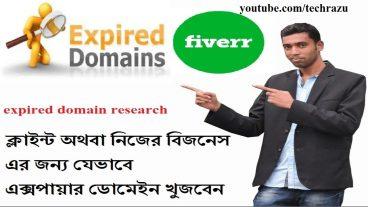 খুব সহজেই যেভাবে এক্সপায়ার ডোমেইন খুজবেন expired domain research tool bangla tutorial