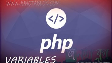 PHP বাংলা টিউটোরিয়াল PHP VARIABLES – তৃতীয় পর্ব