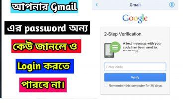 আপনার GMail এর password অন্য কেউ জানলেও লগিন করতে পারবে না আপনার GMail এ দিয়ে দিন Extra security