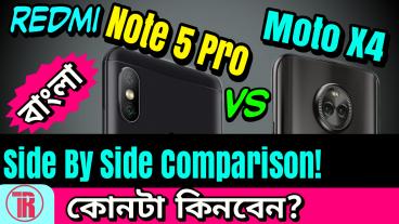 Xiaomi Redmi Note 5 pro vs Moto x4 কোন ফোনটি আপনার জন্য বেস্ট ফোন? ডিসাইড করার আগে দেখে নিন ডিটেইলসে সাইড বাই সাইড কম্পেয়ারিজন রিভিউ প্রাইস ও আমার সৎ মতামত