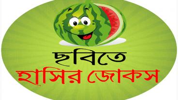 ছবি সহ হট জোকস ও মজার কৌতুক একটি Entertainment বাংলা অ্যান্ড্রয়েড Apps