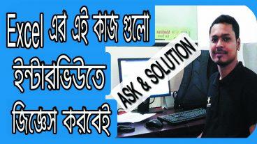Excel এর এই কাজ গুলো ইন্টারভিউতে জিজ্ঞেস করবেই  ASK  এবং SOLUTION